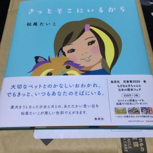 『きっとそこにいるから』松尾たいこ先生の絵本発売♡