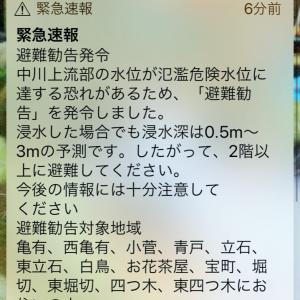 『台風一過』