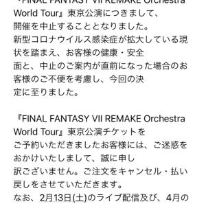 『FF7オーケストラ・・・』