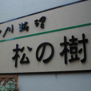 四川料理 汁無し坦々麺 〜松の樹〜