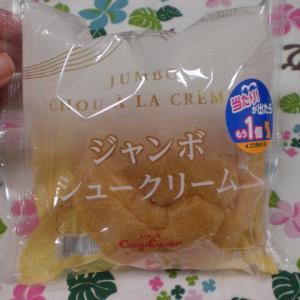 ジャンボシュークリーム 〜銀座コージーコーナー〜