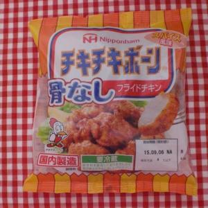 チキチキボーン 骨なしフライドチキン 〜日本ハム〜