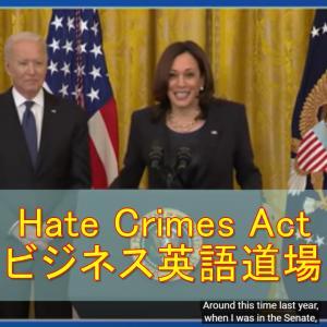 Hate Crimes Act 超党派でヘイトクライム法案が成立、沈黙は犯罪である