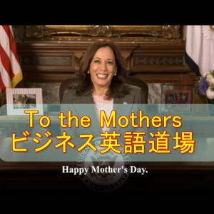 To the Mothers ハリス副大統領の母、乳がんの研究者としてシングルマザーで子育て