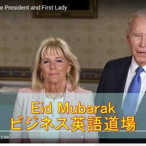 Eid Mubarak イスラム教のラマダンが明けたことをお祝いする習慣