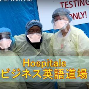 Hospitals ビジネス英語道場