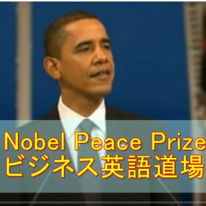 Nobel Peace Prize オバマ大統領、ノーベル平和賞の受賞スピーチ