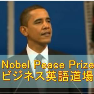 Nobel Peace Prize 正しい平和、オバマ大統領のノーベル平和賞の受賞演説