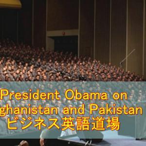President Obama on Afghanistan and Pakistan3万人増派
