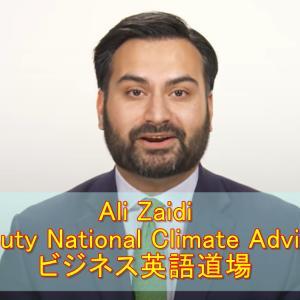 Ali Zaidi アメリカ雇用計画法案と気候変動・クリーンエネルギー等の環境要因との関係