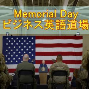 Memorial Day 人口の1%を占める軍関連の人々が99%の国民を防衛