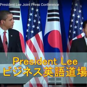 President Lee オバマ大統領、韓国の李明博(イミョンバク)大統領との会談