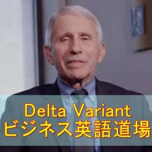 Delta Variant 界で猛威を奮うデルタ変異株。デルタ+、も生じつつあるという説もある