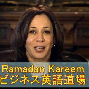 Ramadan Kareem ラマダンはイスラム教の断食月、Kareemはお祝いの言葉