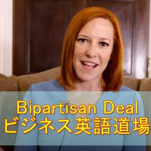 Bipartisan Deal 120兆円規模のインフラ投資案に超党派グループで合意