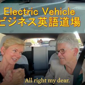 Electric Vehicle 電気自動車、アメリカ中に50万もの充電スタンドを設置を計画