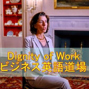 Dignity of Work インフラ投資法案で雇用を創出│仕事とは尊厳を持つこと