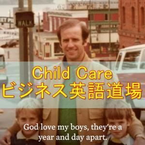 Child Care 児童手当、無償の幼児教育、質が高く費用のかからない育児システム