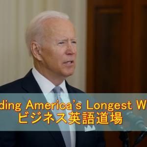 Ending America's Longest War アフガニスタンでの20年の戦争を終結