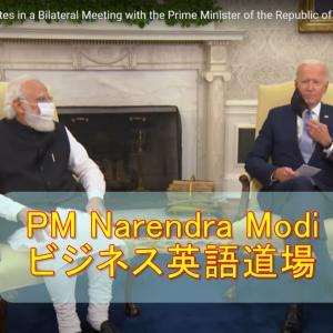 PM Narendra Modi インドのモディ首相との会談。ハリス副大統領の母はインド出身