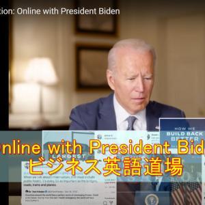 Online with President Biden オンラインで寄せられた質問に大統領が回答