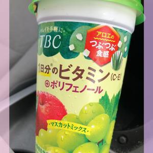 ビタミン補給