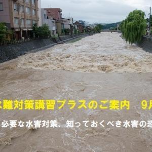 水害水難対策講習プラスのご案内 9月25日