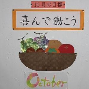 久慈川三育小学校 10月の行事予定