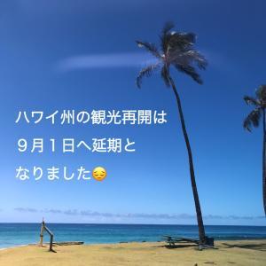 ハワイ観光再開アップデート