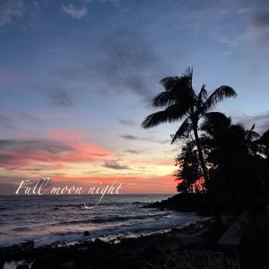 カウアイ島 満月の夜のサンセット
