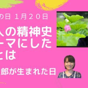 【日本人の精神史をテーマに映画とは?】三國連太郎 が生まれた日 今日は何の日?(1月20日)