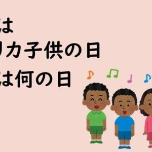 アフリカ子供の日 今日は何の日  6月16日