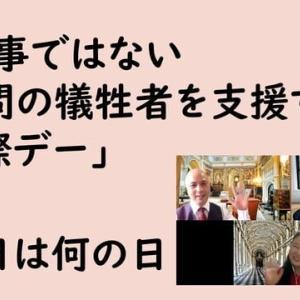他人事ではない「拷問の犠牲者を支援する国際デー」 今日は何の日 6月26日