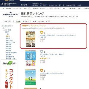 (速報)アマゾン11部門で1位!【99円】キャンペーンは、あと4時間半です! 『人生を変える 第3の幸せ』