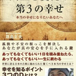 5部門1位!『人生を変える 第3の幸せ』発売開始しました!本日のみ【99円】キャンペーン