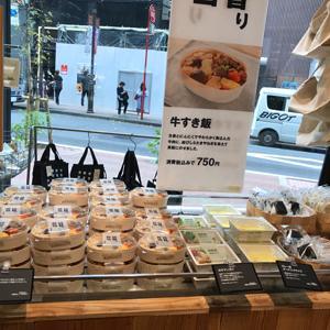 無印良品 銀座/お弁当をテイクアウト!
