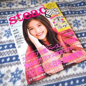 steady.(ステディ.) 2019年 12月号【付録】スヌーピーパスケース付きカードケース