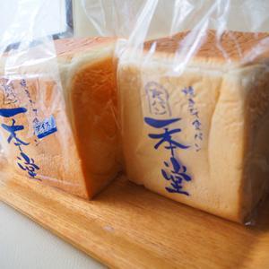 一本堂 新宿本店/焼きたての食パンをお持ち帰り!