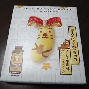 【品川駅限定】東京ばな奈ラッコ コーヒー牛乳味、「見ぃつけたっ」
