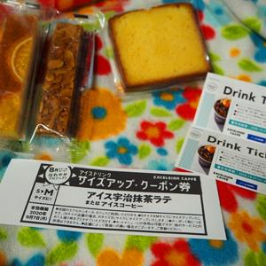 エクセルシオールカフェ/【福袋2020年】お得な夏のエンジョイバッグ!