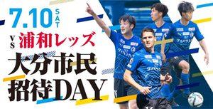 7月10日浦和レッズ戦は大分市民招待DAY 活気あるスタジアムに戻ってほしい!