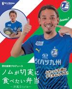 選手プロデュース弁当日記 野村直輝/ノムが切実に食べたい弁当 ~洋風style~