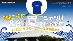 ホーム川崎戦 限定2000枚夏Tシャツ付チケット販売!リミテッドユニとどっち着て応援しよう!?