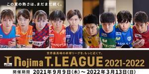 9月9日(木)いよいよTリーグ2021-22シーズン開幕!卓球界はもっと情報発信を!