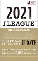 2021Jリーグオフィシャルトレーディングカード UPDATE 11月20日発売決定!