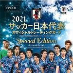 2021 サッカー日本代表オフィシャルトレーディングカードSE 10月30日発売!