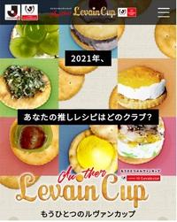 「もう一つのルヴァン杯」開幕中!トリニータは弓場選手が代表して県産食品サンドで参戦!