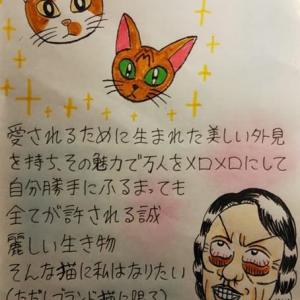 櫻井敦司察してちゃん説!?・後編