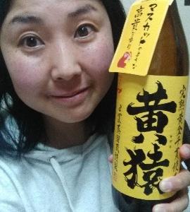 本日の晩酌写メ☆完熟黄金千貫使用の黄猿飲んでいます☆