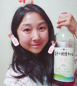 本日の晩酌写メ☆岩手の純情わいん飲んでいます♪